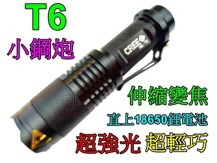 雲火光電-美國CREE XML-T6 LED小鋼砲伸縮調光手電筒強光800流明超亮光.騎車登山露營戶外照明