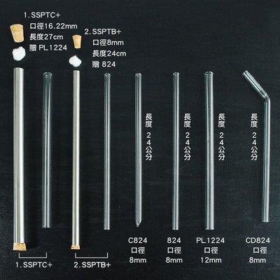 【激安殿堂】FaceSun CD824 圓口耐熱玻璃彎角吸管(玻璃吸管 不鏽鋼吸管 環保吸管 彎吸管)
