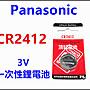 頂好電池- 台中  Panasonic CR2412 一次性鋰...