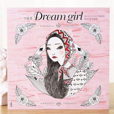 港灣之星-韓國Dream girl追夢少女孩人物服飾服裝填色本涂色書涂鴉畫冊描繪(規格不同價格不同)