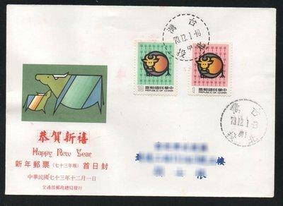 【萬龍】(468)(特214)新年郵票(73年版)牛套票實寄封(專214)