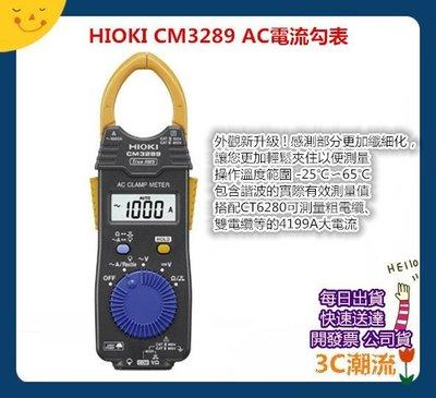 開發票【3C潮流 台北】HIOKI CM 3289 日製 HIOKI TRMS迷你超薄型1000A AC鈎表 公司貨