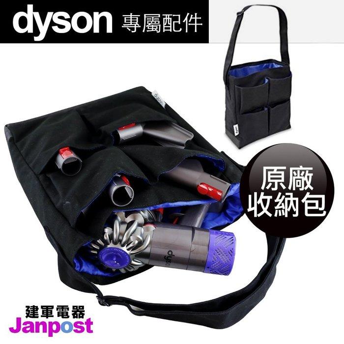 [建軍電器]開發票 Dyson V6 V8 V7 V11 V10原廠 收納包 置物包 吊包 包包