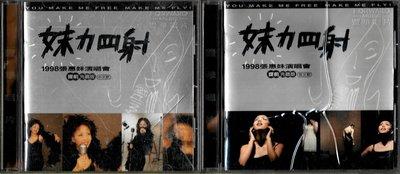 張惠妹A-Mei / 妹力四射1998張惠妹演唱會(提前先聽版)