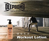 超強健身動力DEEPBOMB乳液