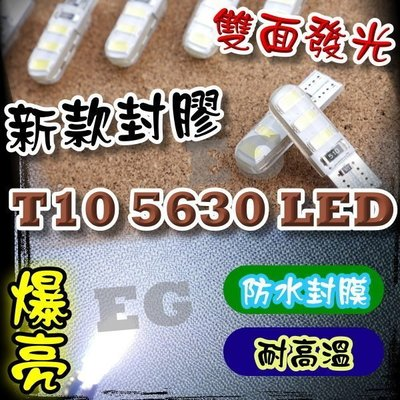 新款封膠 T10 5630 LED 成品 白光 雙面發光 超級亮 水晶透明防水 燈泡 小燈 牌照燈 室內