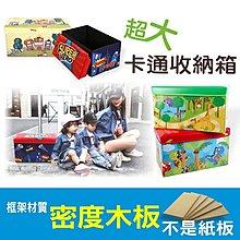 收納箱 超大卡通摺疊收納椅 60x30x35cm 防水牛津布 密度木板 玩具衣物小物收納