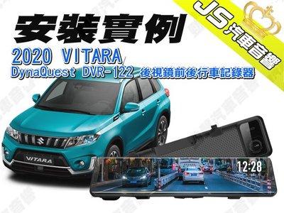 勁聲安裝實例 2020 VITARA DynaQuest DVR-122 電子後視鏡 前後行車記錄器 11.88吋 10