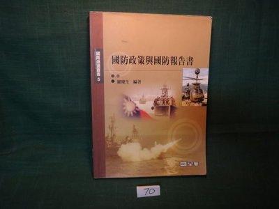 【愛悅二手書坊 17-42】國防政策與國防報告書 羅慶生 著 全華科技