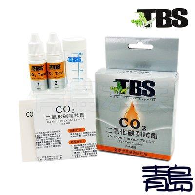 。。。青島水族。。。AT003台灣TBS翠湖-----CO2 二氧化碳 水質 測試劑