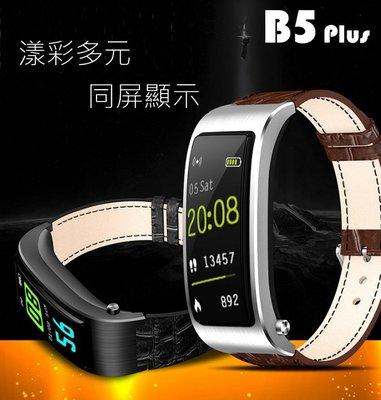 B5智能手環錶帶加購區