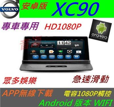 安卓系統 volvo XC90 XC 90 專用機 汽車音響 主機 導航 USB 倒車影像 數位電視 Android