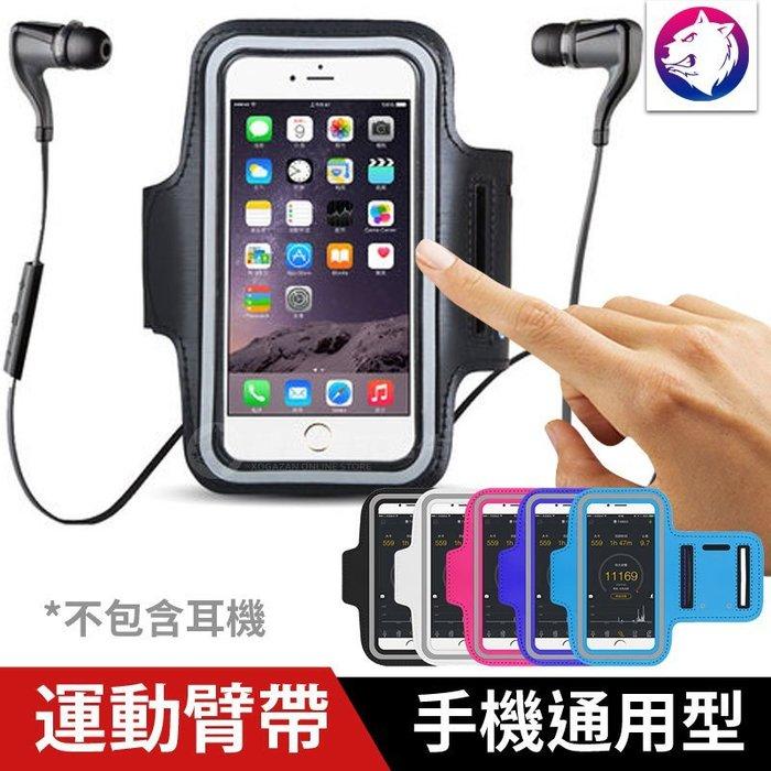 好評【現貨】手機通用 運動臂帶 手機臂套 手機套 運動手機包 手機運動包 男女通用型 運動臂袋 適用iPhone iX
