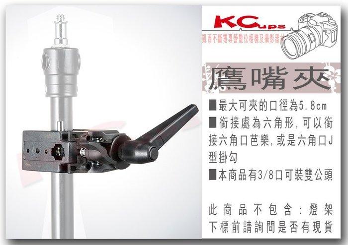 【凱西影視器材】多功能 鷹嘴夾 萬用 大力夾 萬用夾 含六角接口 3/8接口