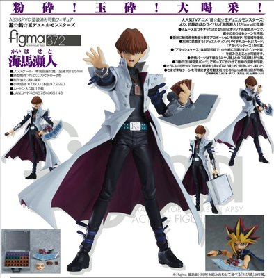 Yung108 日版 FIGMA 372 海馬瀬人 遊戲王 MAX FACTORY 可動 ACTION FIGURE