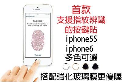 奇膜包膜iPhone 6 PLUS 支援指紋辨識 按鍵貼 iPhone5s 指紋 HOME鍵貼 imos 9H玻璃貼適用