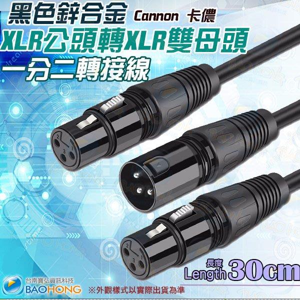 含稅價】30公分 黑色鋅合金 XLR(Cannon)卡農頭 1對2 1分2連接線 1公2母分接線 XLR公轉雙母頭