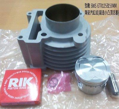 勁戰 BWS GTR125改59MM陶瓷汽缸組(鍛造小凸頂活塞)