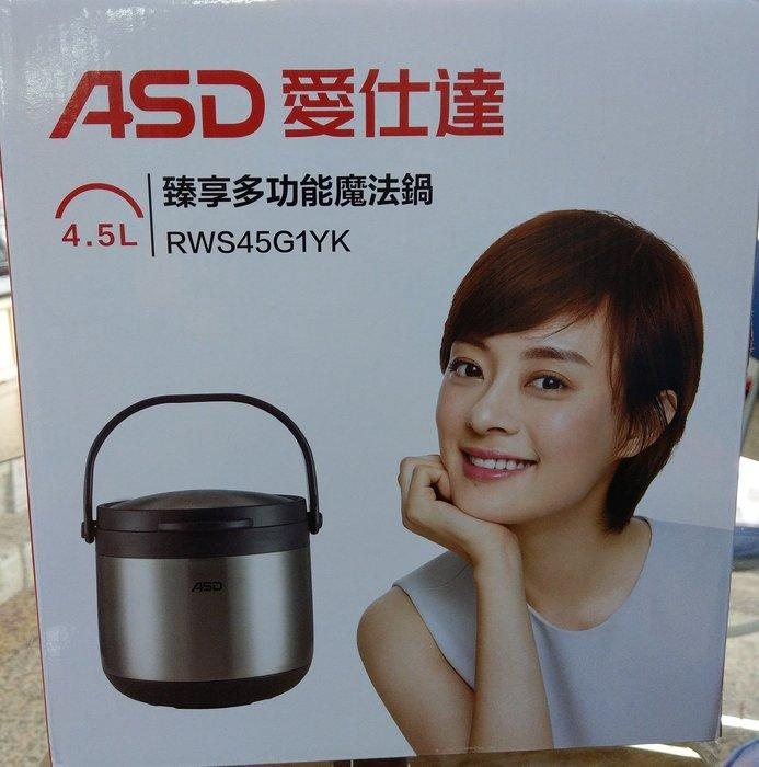 ASD 愛仕達 4.5L 臻享多功能魔法鍋 RWS45G1YK