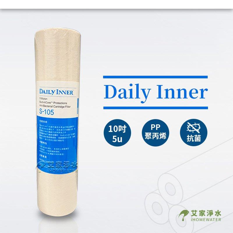 -艾家淨水-  Daily Inner 10吋 10 1微米 5u 棉質PP抗菌濾心 65元