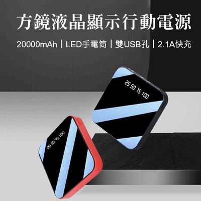 【coni mall】方鏡液晶顯示行動電源 現貨 當天出貨 20000mAh 雙USB孔 TYPE-C Micro