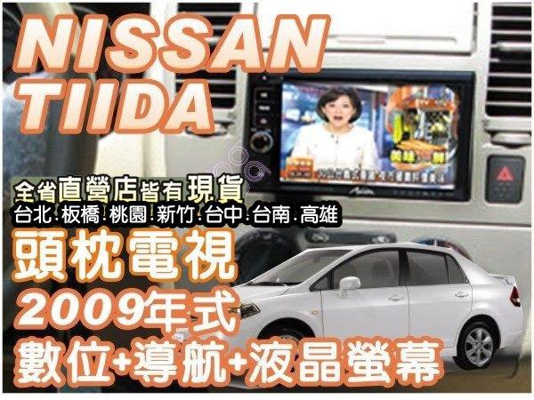 九九汽車音響 NISSAN TIIDA.livina.DVD觸控螢幕+導航+數位+頭枕電視x2