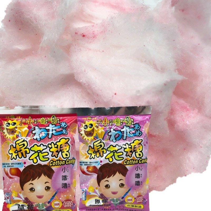 【經典零食】棉花糖 原味 草莓 葡萄 酸梅