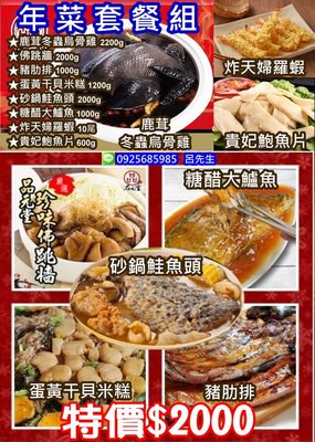 桃園海鮮之家【2021年菜套餐預購】