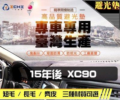 【短毛】15年後 XC90 避光墊 / 台灣製 volvo xc90避光墊 xc90 避光墊 短毛 儀表墊 遮陽墊