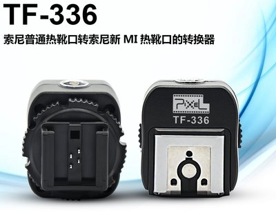呈現攝影-品色(Pixel) TF-3...