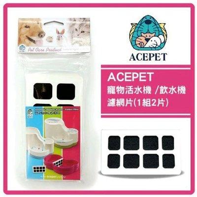 台灣製ACEPET 活性碳濾網每包2入$130元/ 寵物活氧活水機 飲水機 2.4公升 特價609元 台北市