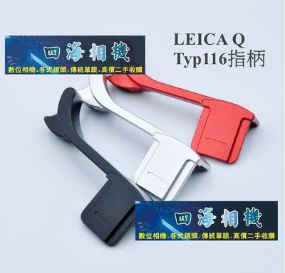 【高雄四海】現貨 Leica Q 鋁合金熱靴指柄.Typ116指柄.熱靴指柄.拇指扣  Leica Q2 指柄.