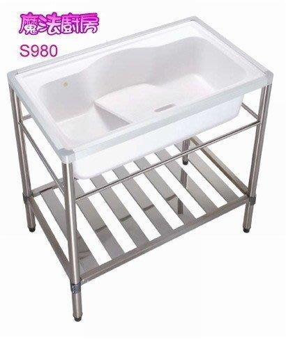¢魔法廚房*S-981/S-980台製人造石水槽洗衣台陽洗台(304鏽鋼腳架) 可訂做顏色 送好禮