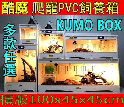 免運酷魔箱 標準款【 橫版100cm】多尺寸任選 PVC爬寵箱KUMO BOX爬蟲箱 寵物箱飼養箱飼養爬箱可參【盛豐堂】