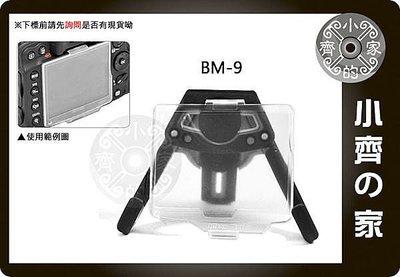 小齊的家 NIKON D700 液晶螢幕 螢幕保護蓋 LCD保護蓋 壓克力保護蓋 保護殼 相容BM9 BM-9 台北市