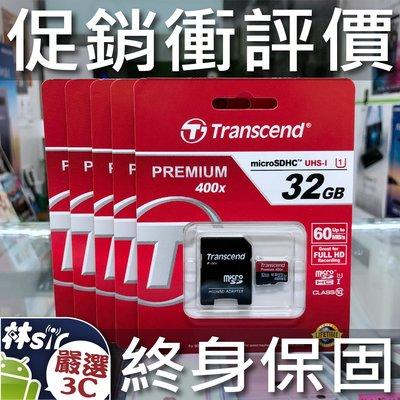 ☆林sir三多店☆創見 400X microSDHC class10 C10 U1 記憶卡 32G UHS-I 32GB