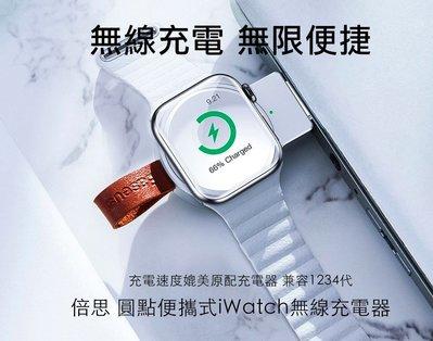 倍思 圓點便攜式iWatch無線充電器適用蘋果手表磁吸吸附充電器