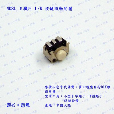 NDSL DSL  L R微動開關 / LR按鍵故障DIY維修