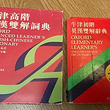 牛津 初階 英漢 雙解 辭典 OXFORD ELEMENTARY LEARNER'S ENGLISH-CHINESE DICTIONARY 送高階CD