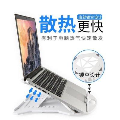 筆電支架桌面頸椎升降便攜增高墊底座 YX1901