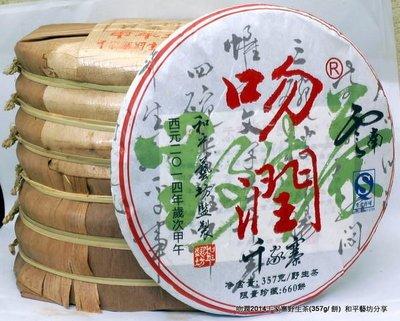 和平藝坊~吻潤2014千家寨野生茶普洱茶357公克限量660餅分享