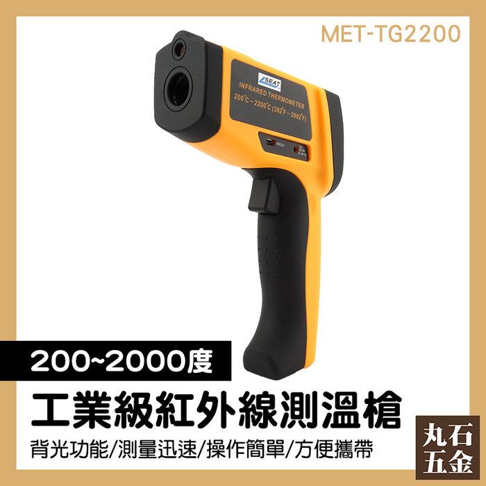 工業高溫計 準確 測溫度槍 測量工具 MET-TG2200 工廠 感溫槍