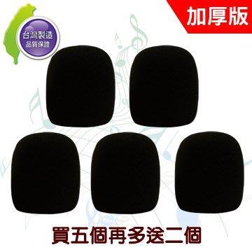 【愛瑪吉】台灣製 POKKA 加厚版 教學 唱歌用 麥克風套 保護套 清潔套 海棉套 黑色五入 贈 黑色 麥克風套 2個