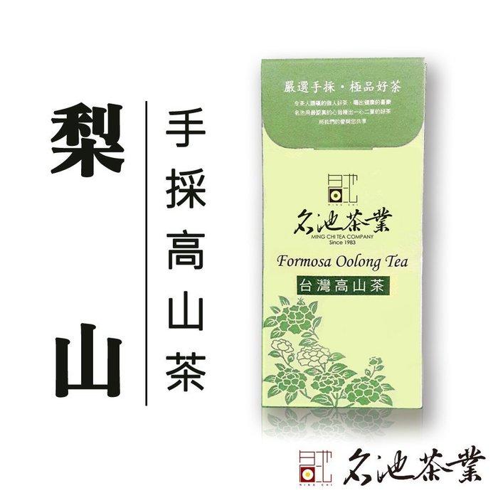 【名池茶業】梨山手採高冷茶買1件(150g*1)+1件(150g*1)(青茶款)SGS食品認證