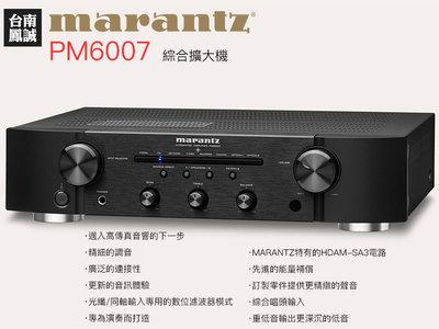 ~台南鳳誠音響~ Marantz PM6007 綜合擴大機 ~