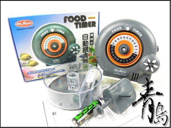 Q。。。青島水族。。。Q-005台灣Mr.Aqua水族先生----機械式自動餵食器(每日可自動定時餵食6個時段)