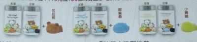 500元3款7-11 SAN-X Mochi家族角落生物悠閒生活防潮公仔1000ml儲物罐~有賣推車或雙面薄被