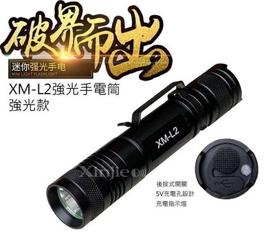 信捷戶外【A03套】 CREE XM - L2 強光手電筒 強光款 超越Q5 T6 U2 登山 露營 工作燈