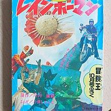 2宗交易免順豐運費 彩虹化身俠 漫畫 冒險王付錄 Rainbowman 超人 70年代  懷舊