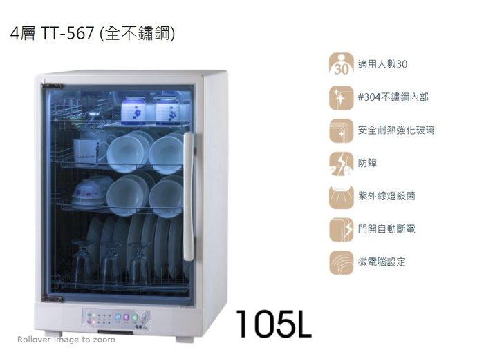 【MONEY.MONEY】台灣製 / 名象4層全不鏽鋼烘碗機 / 內外皆不鏽鋼TT-567